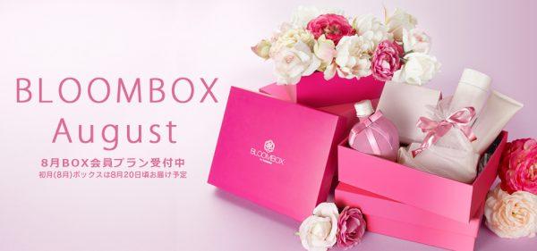 201808_box_order_slide_pc