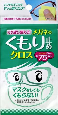 メガネ派必見マスクをしてもくもらない優秀くもり止め 私の