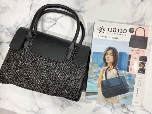 nano universe大人のカゴバッグBOOK