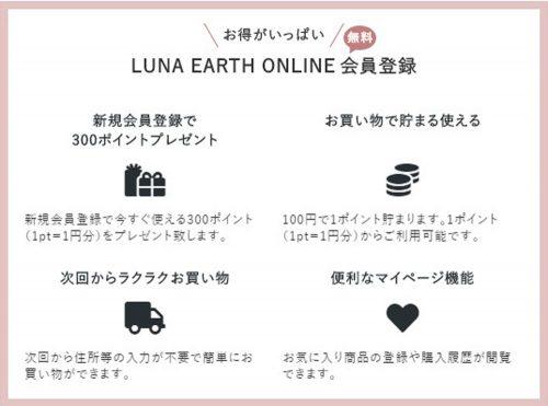 LUNA EARTH