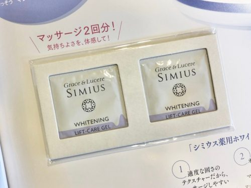 VOCE 7月号シミウス 薬用美白オールインワン