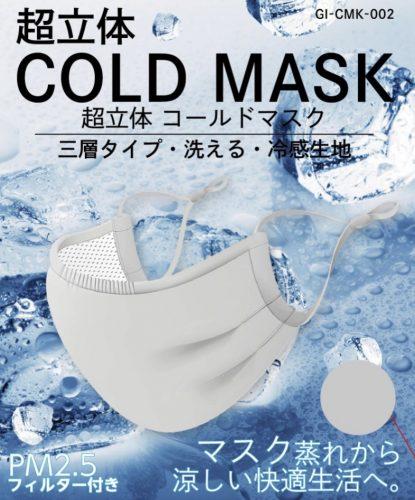 超立体コールドマスク