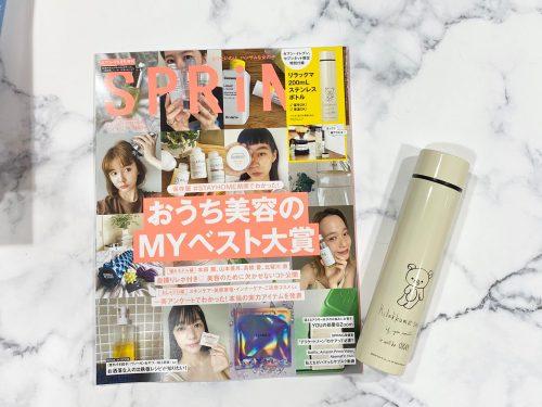 スプリング8月号増刊号