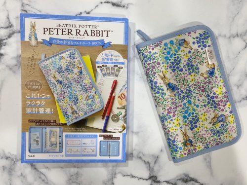 PETER RABBIT お金が貯まるマルチポーチBOOKの表紙とマルチポーチ