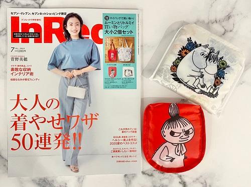 InRed7月号増刊号表紙と付録