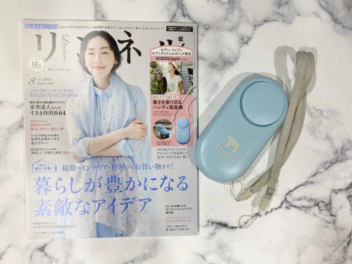 リンネル8月号増刊号