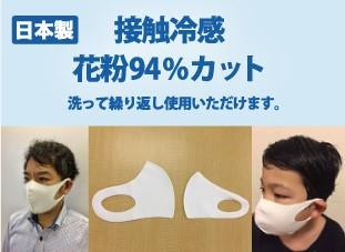 洗えるフィットマスク