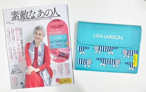 素敵なあの人の雑誌とリサ・ラーソンの貴重品管理ケース