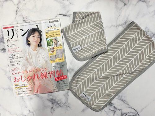 リンネル9月号増刊号