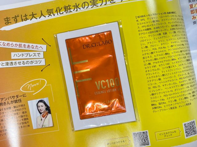 VC100化粧水