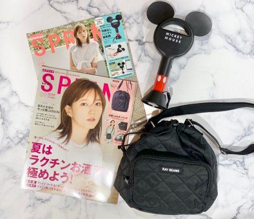 SPRiNG 9月号(宝島社)