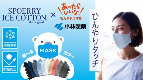 【冷感 x 抗菌】ニットマスクの広告