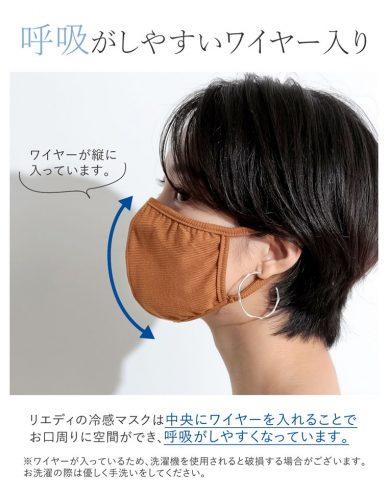 マスクをつけて横を向いているところ。ワイヤー入りの説明