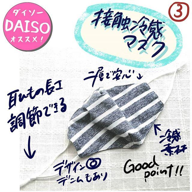 ダイソー冷感マスク3