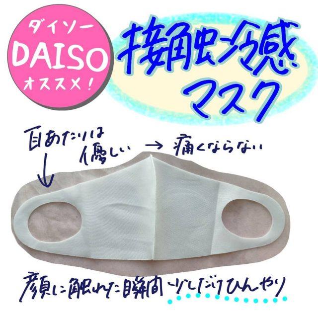 ダイソー冷感マスク5
