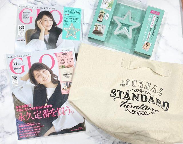 GLOW11月号 通常版と増刊号