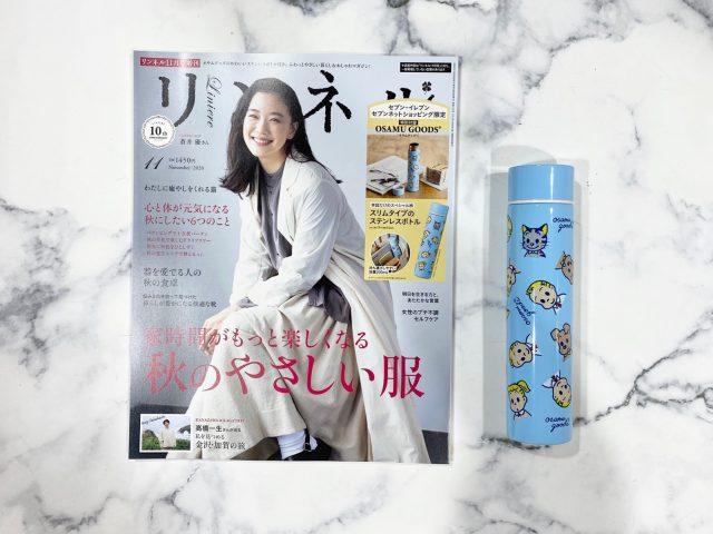 リンネル11月号増刊号