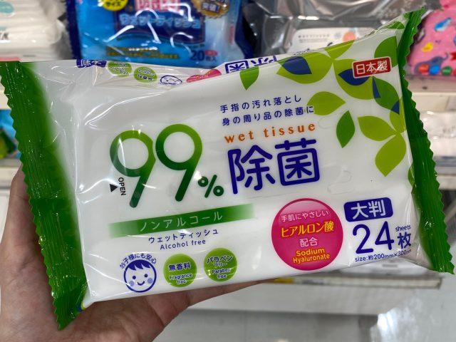 99%除菌ウェットティッシュ