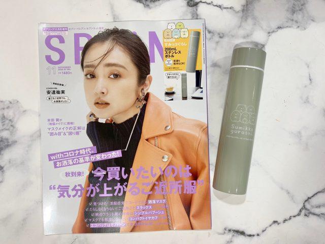 スプリング11月号増刊号