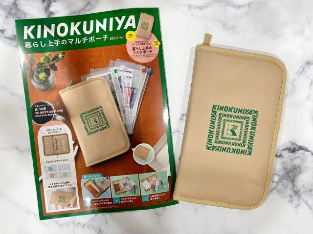 KINOKUNIYA 暮らし上手のマルチポーチ本誌と付録のマルチポーチ