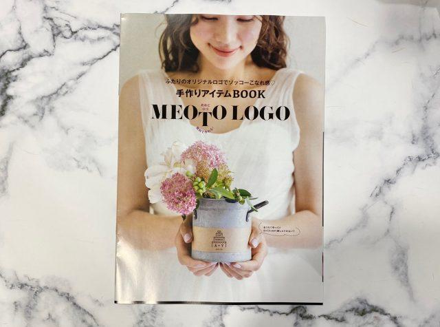手作りアイテムBOOK MEOTO LOGO