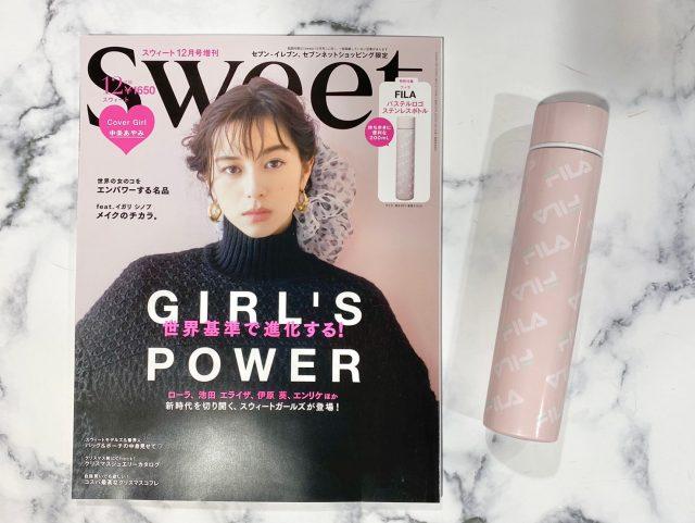 sweet12月号増刊号表紙と付録