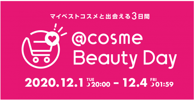 @cosme Beauty Day