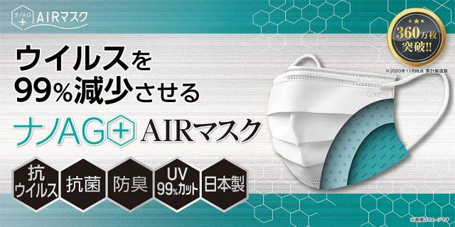 ナノAG+AIRマスクのイメージ画像