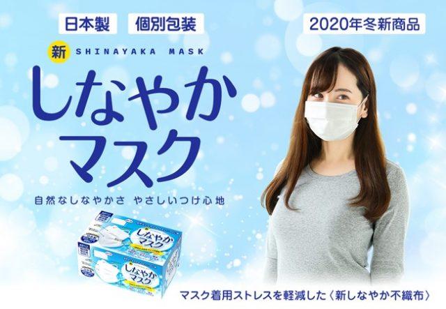 新しなやかマスクを身に付けた女性