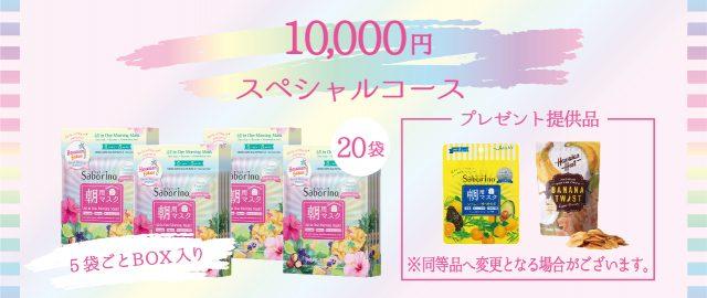 【サボリーノHAWAII】CAMPFIRE クラウドファンディングの返礼品・スペシャルコース