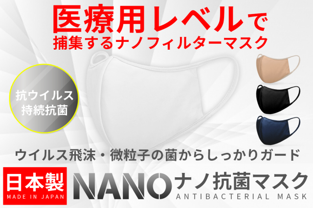 ナノ抗菌マスクのイメージ画像
