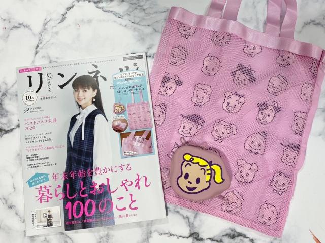 リンネル2021年2月号増刊