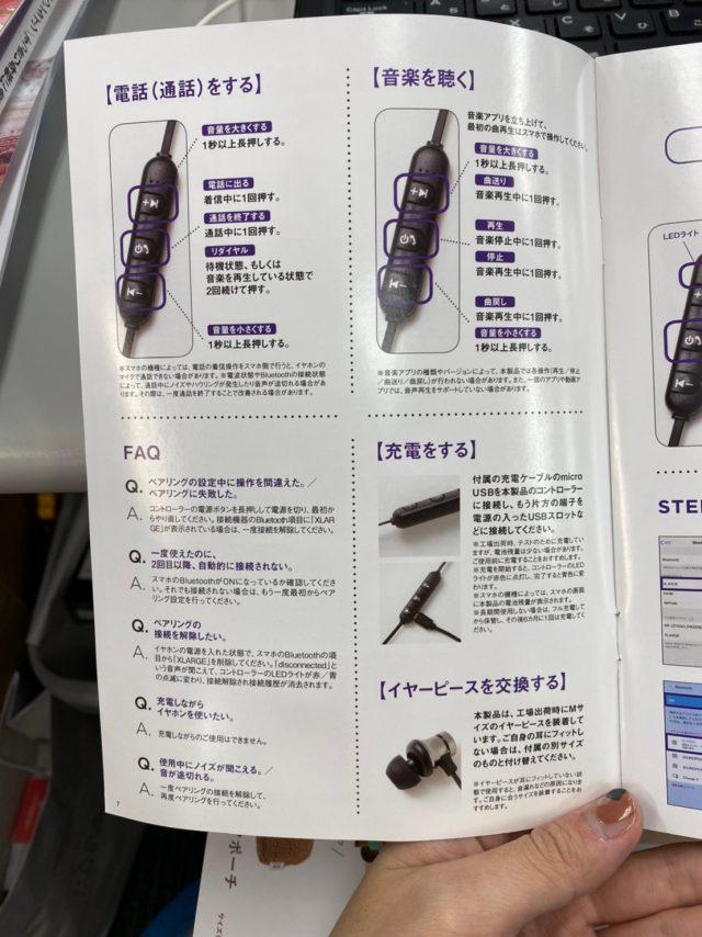 Bluetooth®対応 ワイヤレスイヤホンのリモコン機能を説明したページ