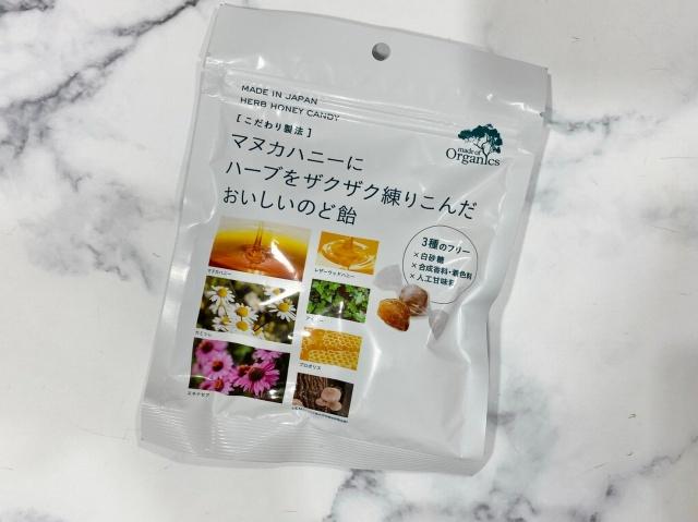 オーガニック マヌカハニー+ハーブキャンディ