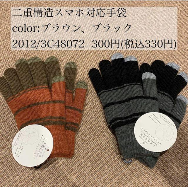二重構造スマホ対応手袋