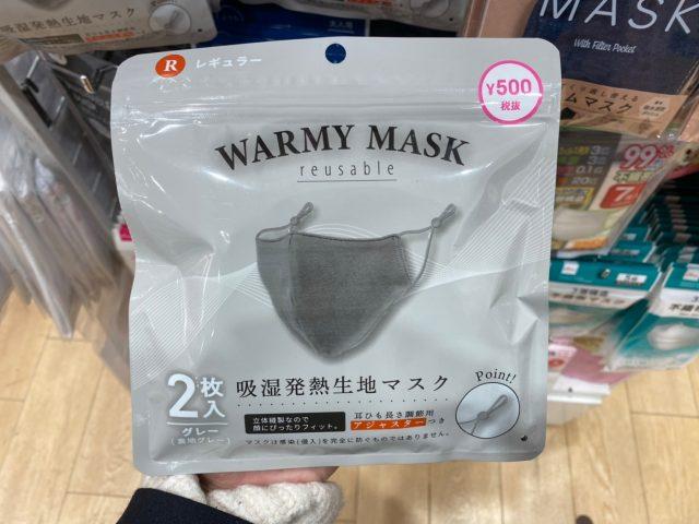 吸湿発熱マスク