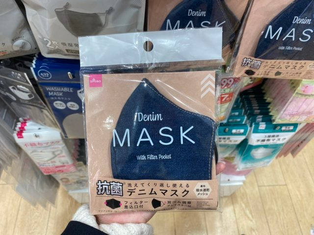 デニムマスク