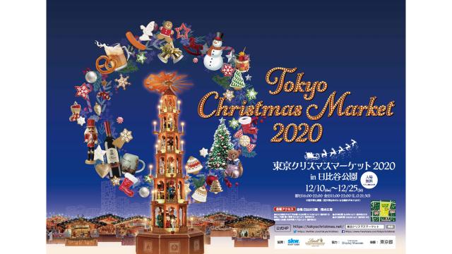 東京クリスマスマーケット2020in日比谷公園のイメージ画像
