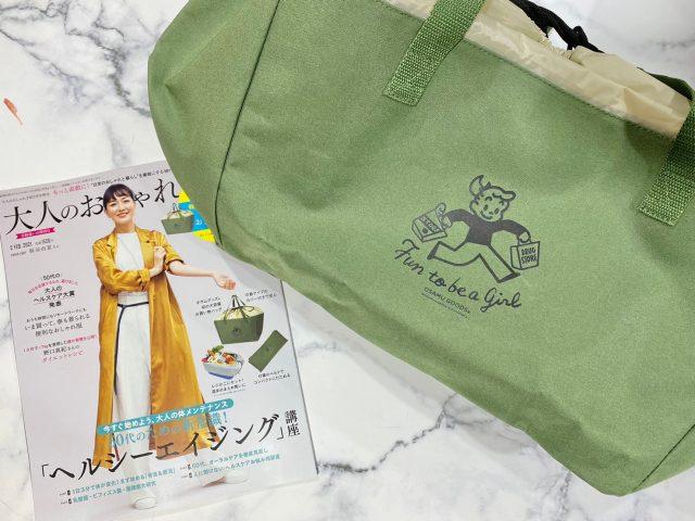 大人のおしゃれ手帖2月号増刊