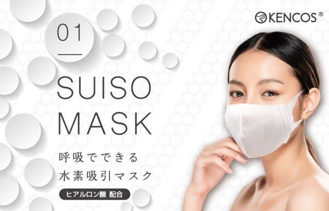 SUISO MASKをつけた女性