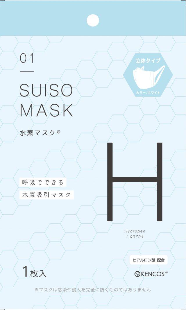 SUISO MASKのパッケージ