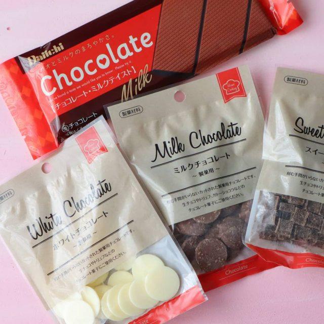 セリア製菓用チョコレート