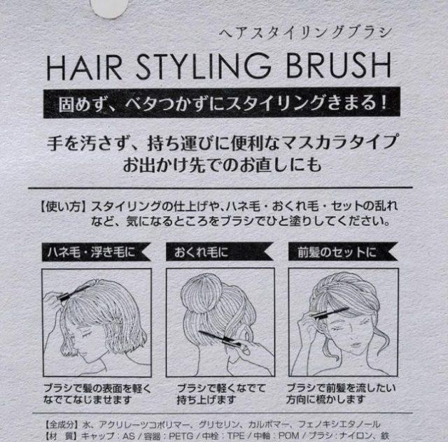 3COINSヘアスタイリングブラシの使い方