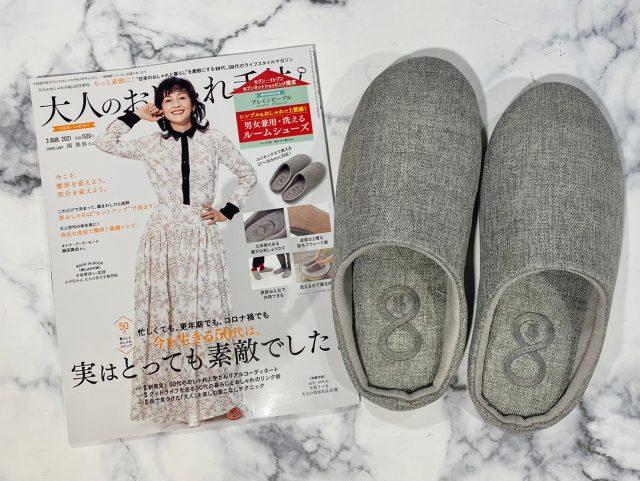 大人のおしゃれ手帖増刊号表紙と付録