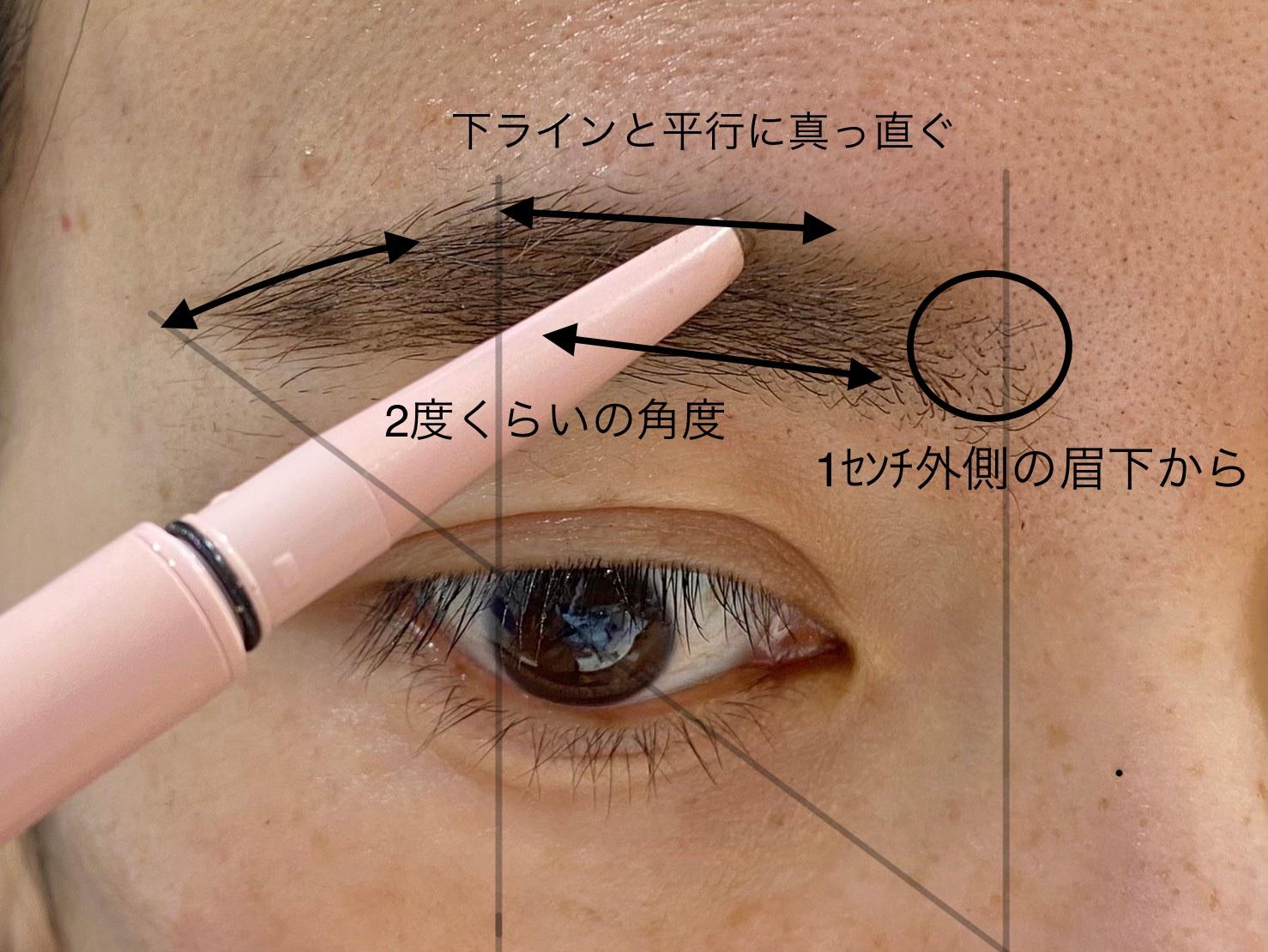 平行眉を描く手順
