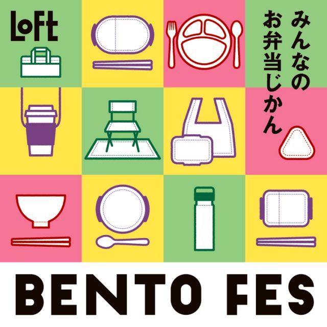 BENTO FES ~みんなのお弁当じかん~のイメージ画像