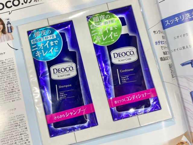 DEOCO.の新ヘアケア