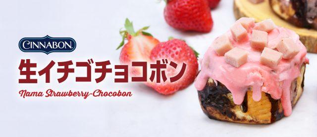 生イチゴチョコボン