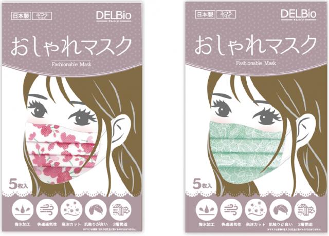 DELBio おしゃれマスク