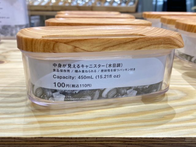 木目調キャニスター450mL